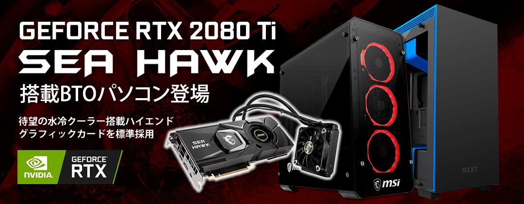 水冷仕様のGeForce RTX 2080Ti 搭載パソコンの販売を開始