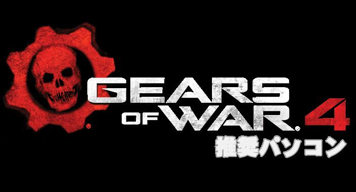 Gears of war4 pcbto gears of war 4 voltagebd Choice Image