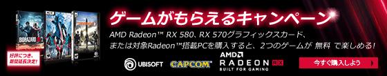 Radeonゲームがもらえるキャンペーン