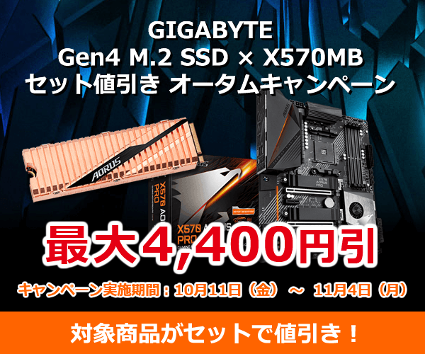 gigabyte-mb-ssd-campaign-201910