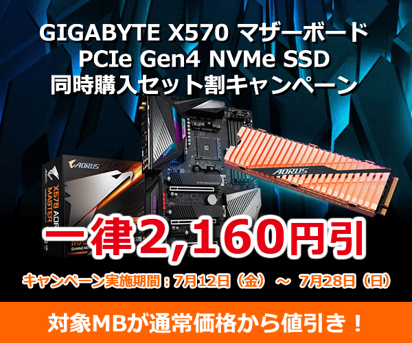 gigabyte-nvme-x570-campaign-201907