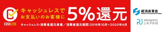 最大5%、キャッシュレス消費者還事業を最大限活用しておトクなショッピング!