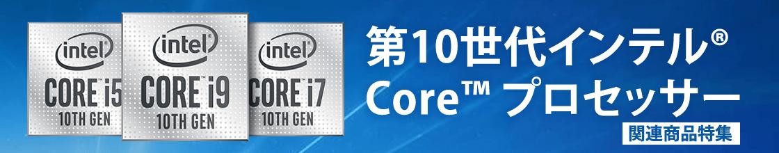 第10世代インテル Core プロセッサー 関連商品特集