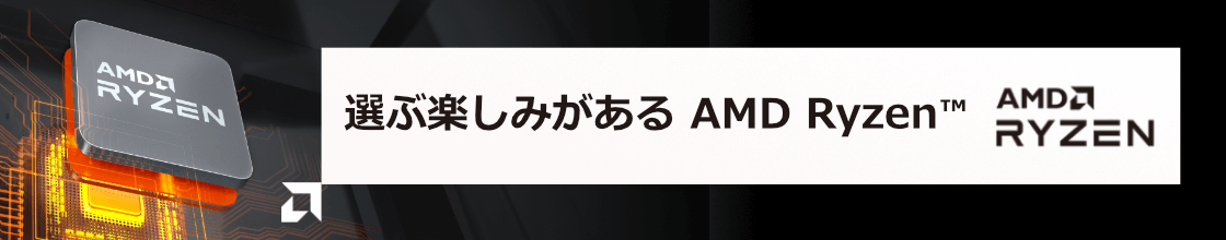 AMD Ryzen™ 5000 シリーズ・プロセッサー 特集