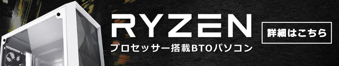 AMD Ryzen搭載BTOゲーミングパソコン