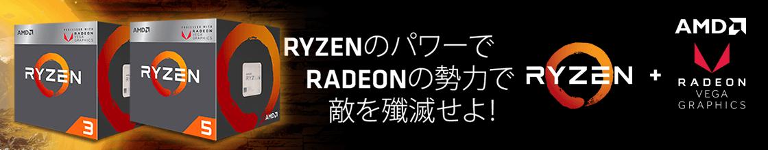 AMD Ryzen 搭載BTOパソコン