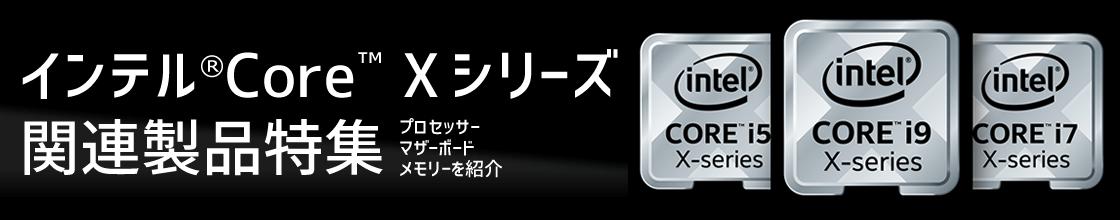 インテル Core X シリーズ関連製品特集、プロセッサー、対応マザーボード、メモリー等オススメアイテムを紹介