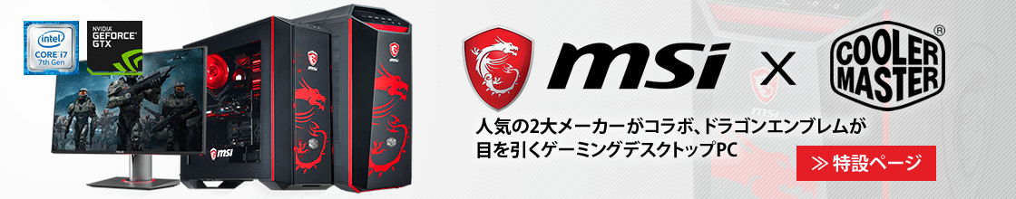 MSI x CM Special Gaming コラボBTOパソコン