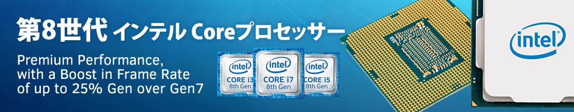第8世代インテル Core プロセッサー 関連商品特集