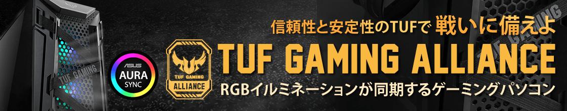 「TUF GAMING ALLIANCE」 ゲーミングパソコンシリーズ