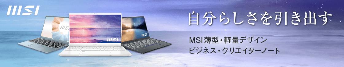 MSIビジネスノートシリーズ