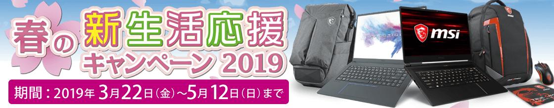 MSI春の新生活応援キャンペーン2019