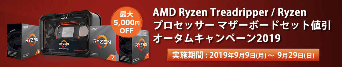 AMD Ryzen Treadripper / Ryzen プロセッサー マザーボードセット値引 オータムキャンペーン2019