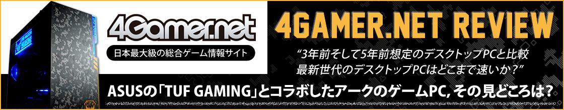 4Gamer.net レビュー掲載ページ
