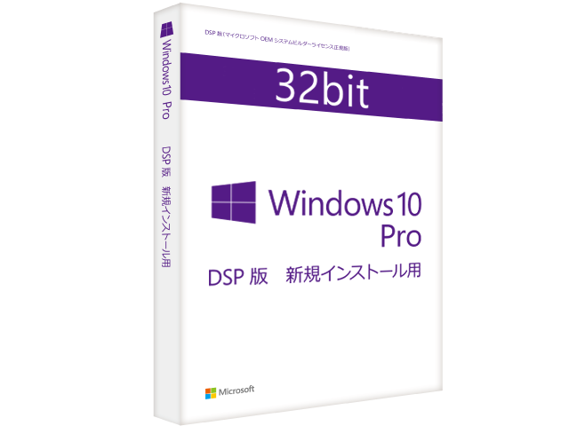 Windows10 Pro 32bit (J) DSP版