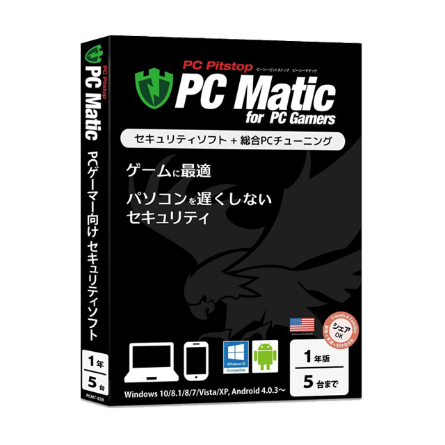 PC Matic for PC Gamers 初回限定版