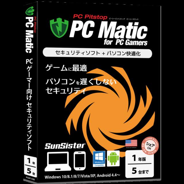 PC Matic SunSisterコラボパッケージ 正規版 1年ライセンス