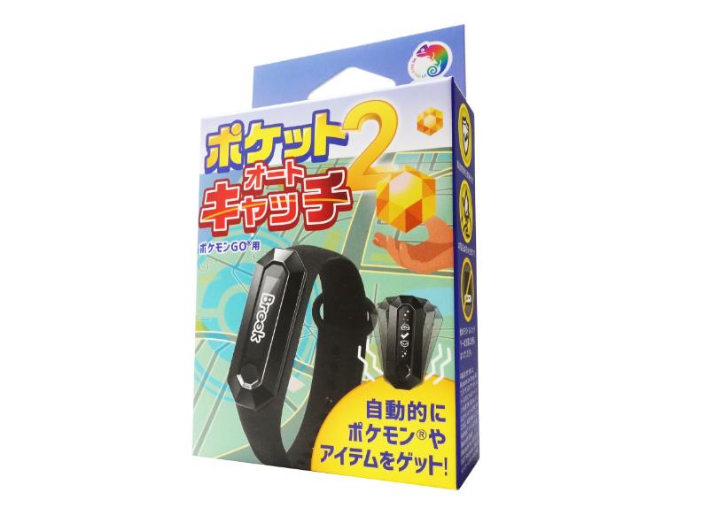 ポケモンGO 用 ポケットオートキャッチ 2,990円 送料無料【arkアーク】