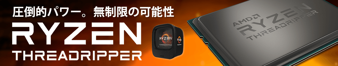 AMD Ryzen Threadripper 特集