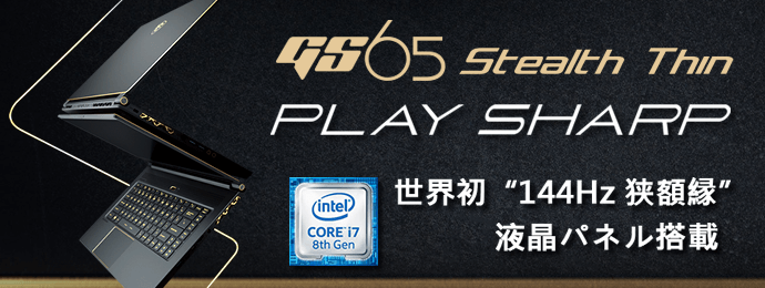 MSI ゲーミングノート  GS65 Stealth Thin 8RF