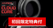 HyperX Cloud Core登場