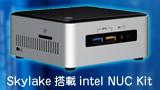 Skylake搭載intel NUC Kit